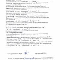 Протокол установчих зборів сторінка 4