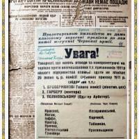 Документальні свідоцтва Одещина в 1930-ті роки