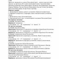 Протокол установчих зборів сторінка 1