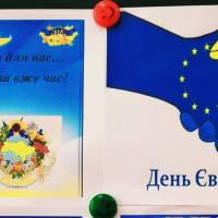 Виховна година у Великоплосківському ОЗО до Дня Європи