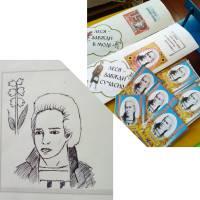 Створення лепбуку до 150 річчя із дня народження Лесі Українки у Новосавицькому ЗЗСО