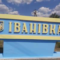 Знак при в'їзді в селище Іванівка