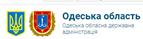 Одеська обласна державна адміністрація