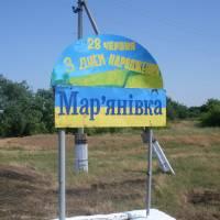 День села у Мар'янівці