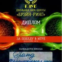 Диплом  - ГРАНД в Одесі (Брейн Ринг)