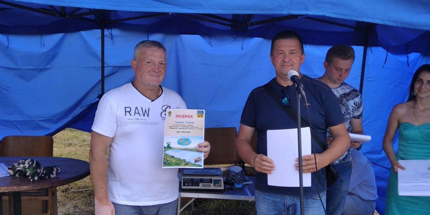 Як в Любашівській громаді День рибалки святкували