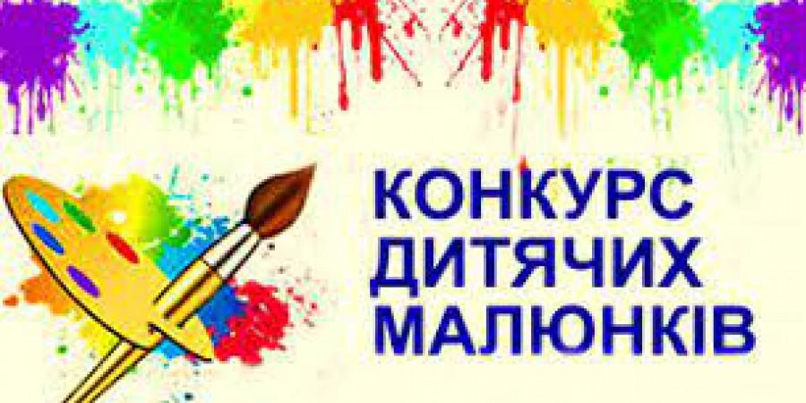 Запрошуємо школярів Любашівської ОТГ до конкурсу дитячого малюнка.