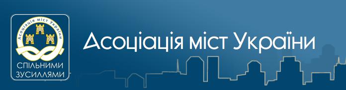 Асойіація міст України