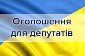 До уваги депутатів Демидівської селищної ради восьмого скликання!