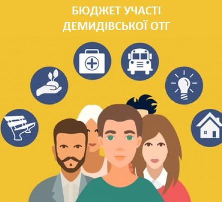 Жителів Демидівської ОТГ запрошують пройти опитування для покращення конкурсу Громадського бюджету