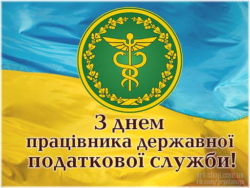 З Днем працівника державної податкової служби України.