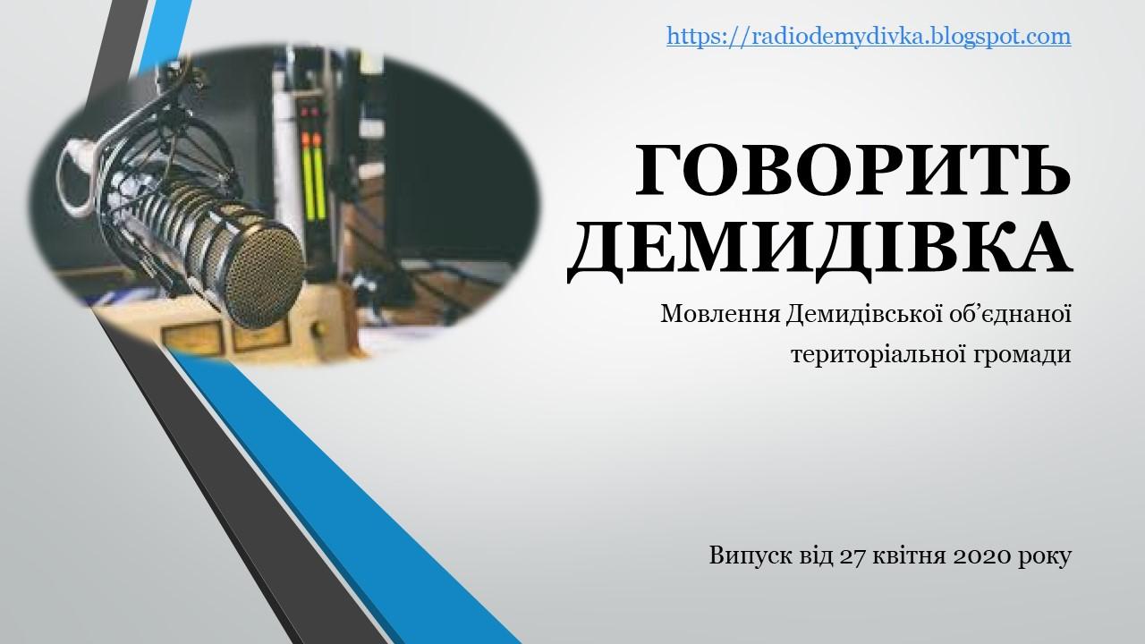"""Інформаційний випуск радіо """"Говорить Демидівка"""" від 27 квітня 2020 року."""