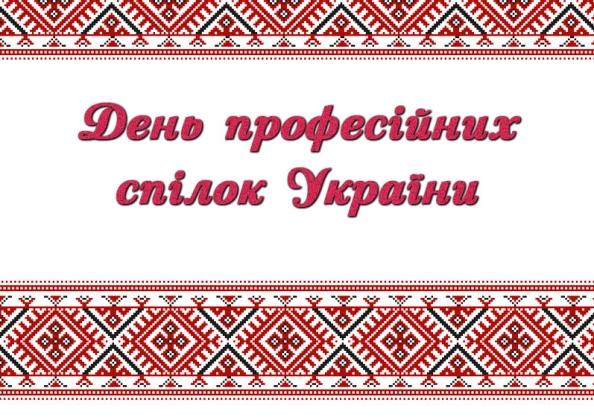 З Днем професійних спілок України!