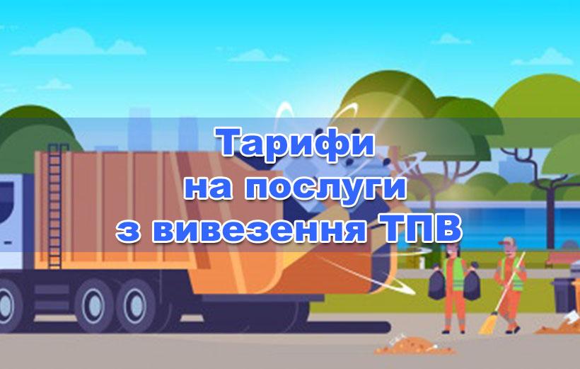 Повідомлення про тарифи на послуги з поводження з твердими побутовими відходами