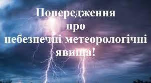 Попередження про стихійні та небезпечні метеорологічні явища