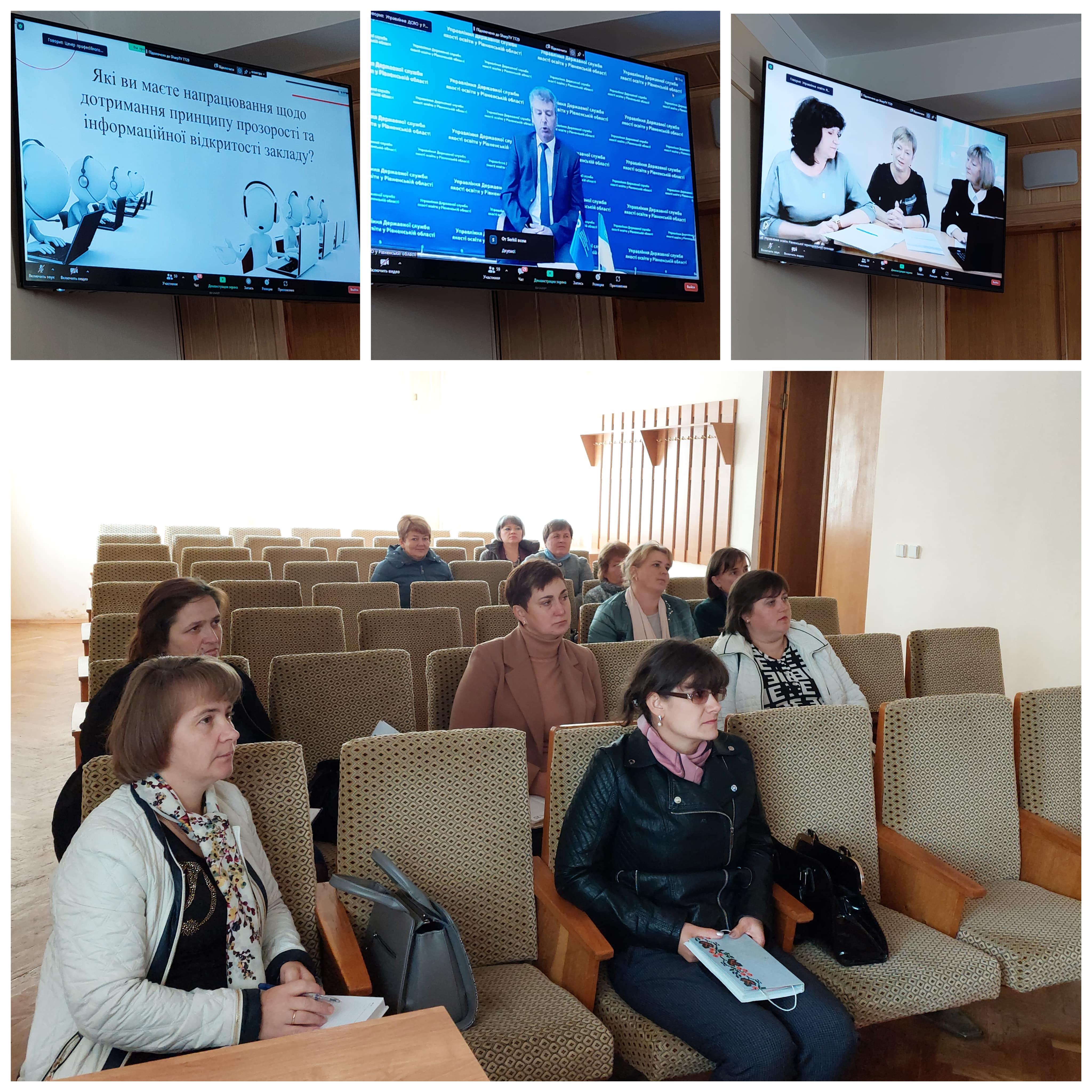 Онлайн-конференція «Дошкільна освіта: критерії участі»