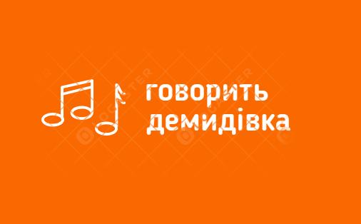 """Інформаційний випуск радіо """"Говорить Демидівка"""" за 15 квітня 2019 року."""