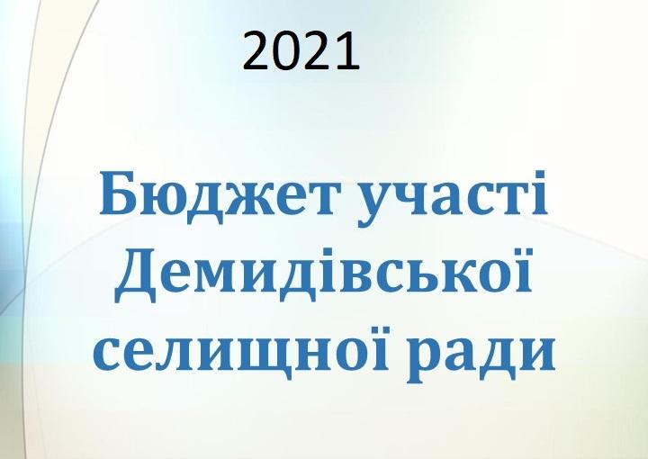 Стартував Бюджет участі Демидівської територіальної громади – 2021