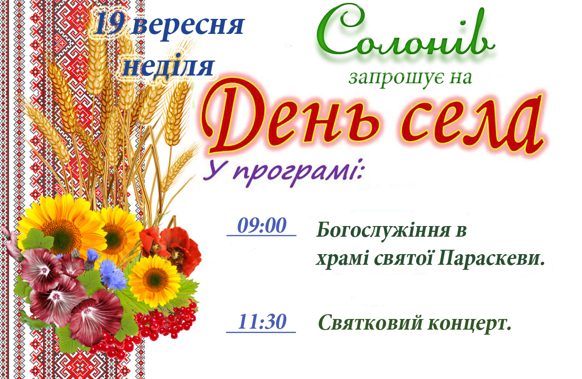 Запрошуємо на День села Солонів