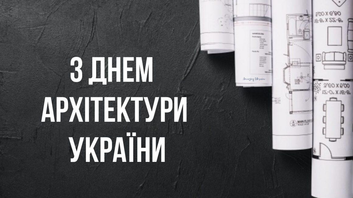 З Днем архітектури України!