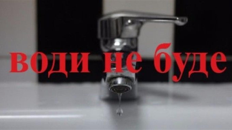 Буде припинено водопостачання.