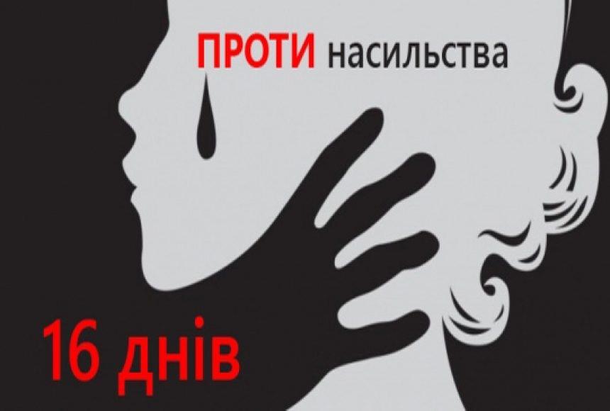 «16 днів активізму проти насильства»