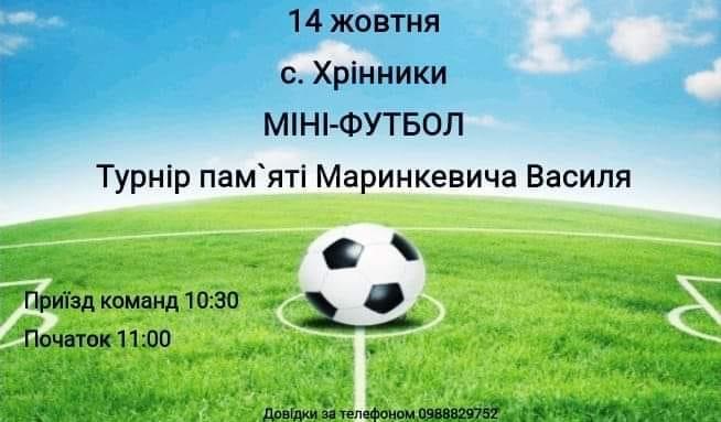 Турнір по міні-футболу пам'яті Маринкевича Василя