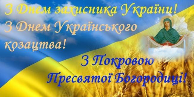 Вітання зі святами – Днем захисника України, Покрови Пресвятої Богородиці, Днем Українського козацтва!