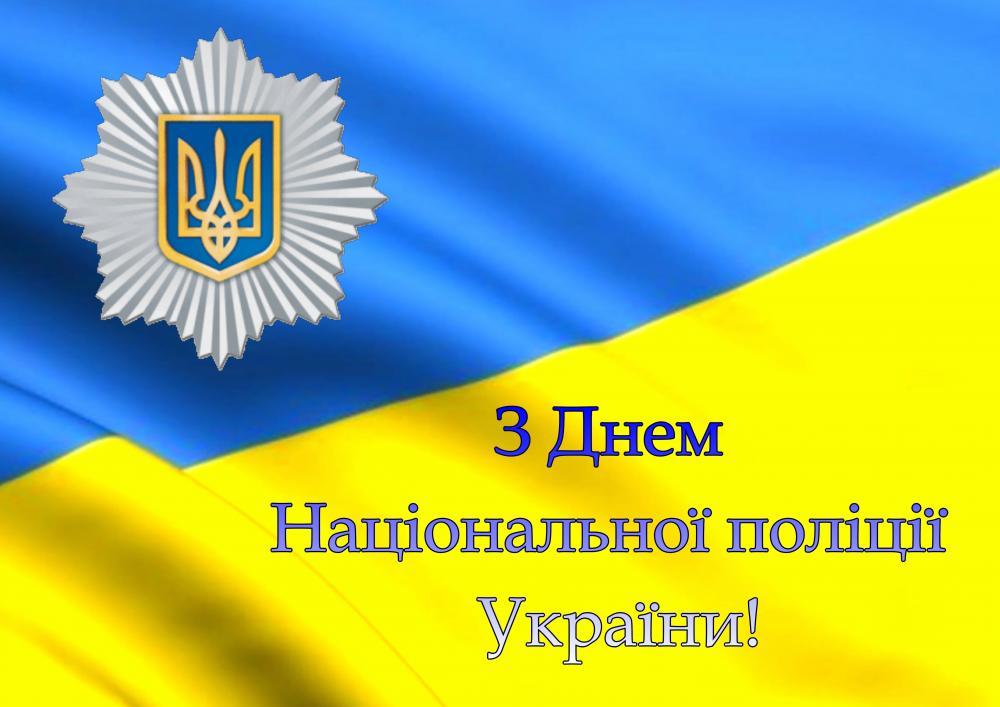 З Днем Національної поліції України!