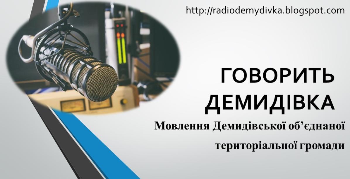 """Інформаційний випуск радіо """"Говорить Демидівка"""" за 17 квітня 2020 року."""