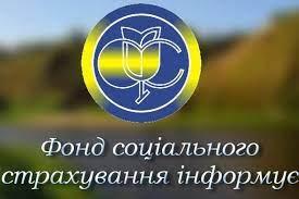 Фонд соціального страхування України інформує