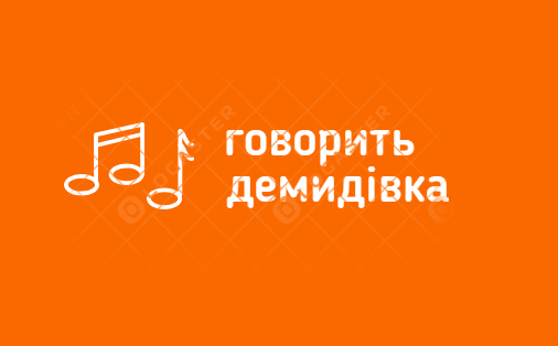 """Інформаційний випуск радіо """"Говорить Демидівка"""" за 24 квітня 2019 року."""