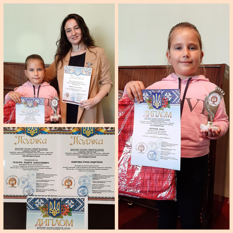 Навчальний рік в КЗ «Демидівській дитячій школі мистецтв» розпочався з перемог та нагородження