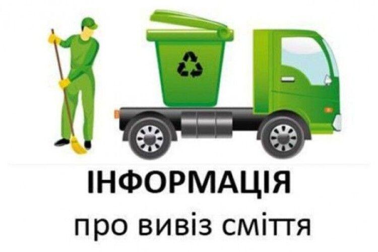 Графік вивезення сміття від населення на 2019 рік