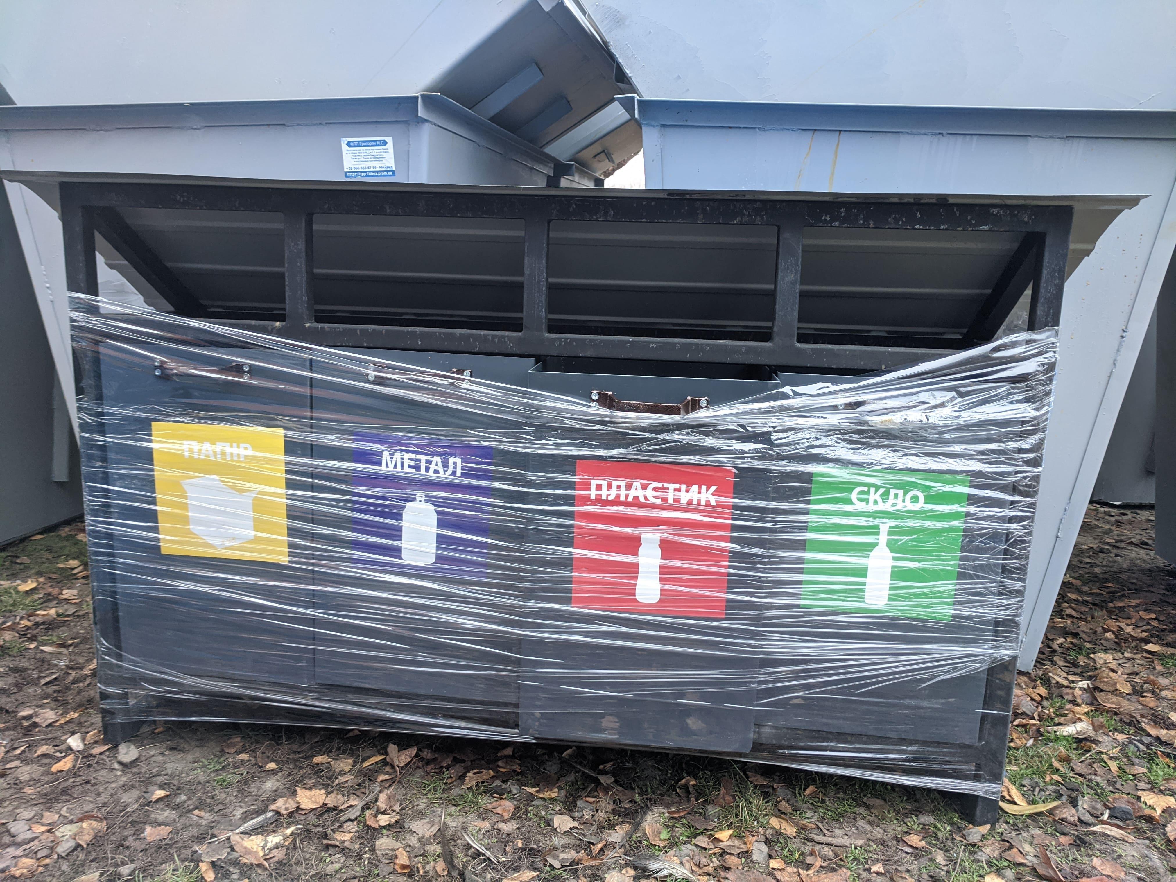В рамках проєкту з покращення культури поводження з відходами придбано контейнери