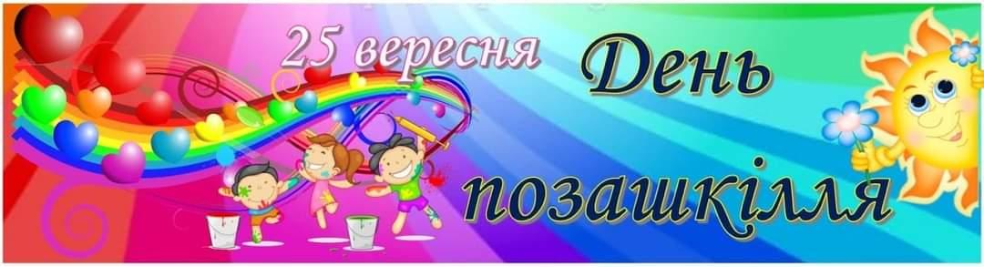 Вітання з Днем Позашкільної освіти.