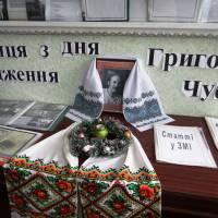 відзначення 70-ї річниці Григорія Чубая