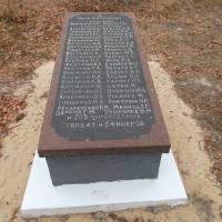 Могильна дошка загиблим солдатам Великої Вітчизняної війни на кладовищі с. Козин