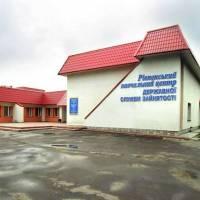 Олександрійське навчальне відділення Рівненського центру ПТО ДСЗ