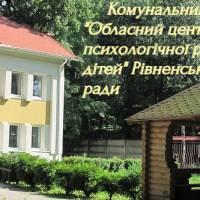 Обласний центр соціально - психологічної реабілітації дітей