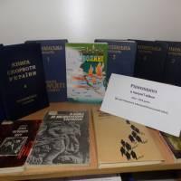 Книжкова виставка «Великі битви Священної війни»
