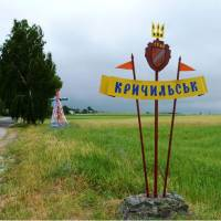 Знак с. Кричильськ