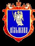 Герб - Вільшанська