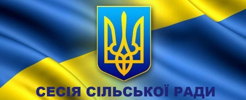 До уваги депутатів восьмого скликання Миропільської сільської ради