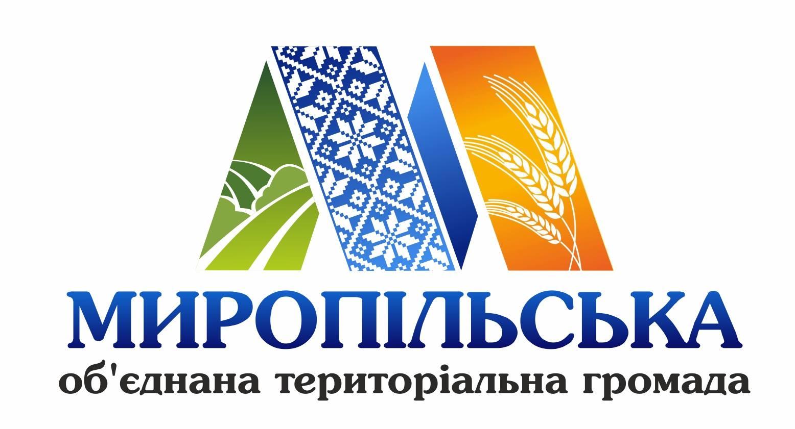 До уваги суб'єктів торгівлі Миропільської територіальної громади!
