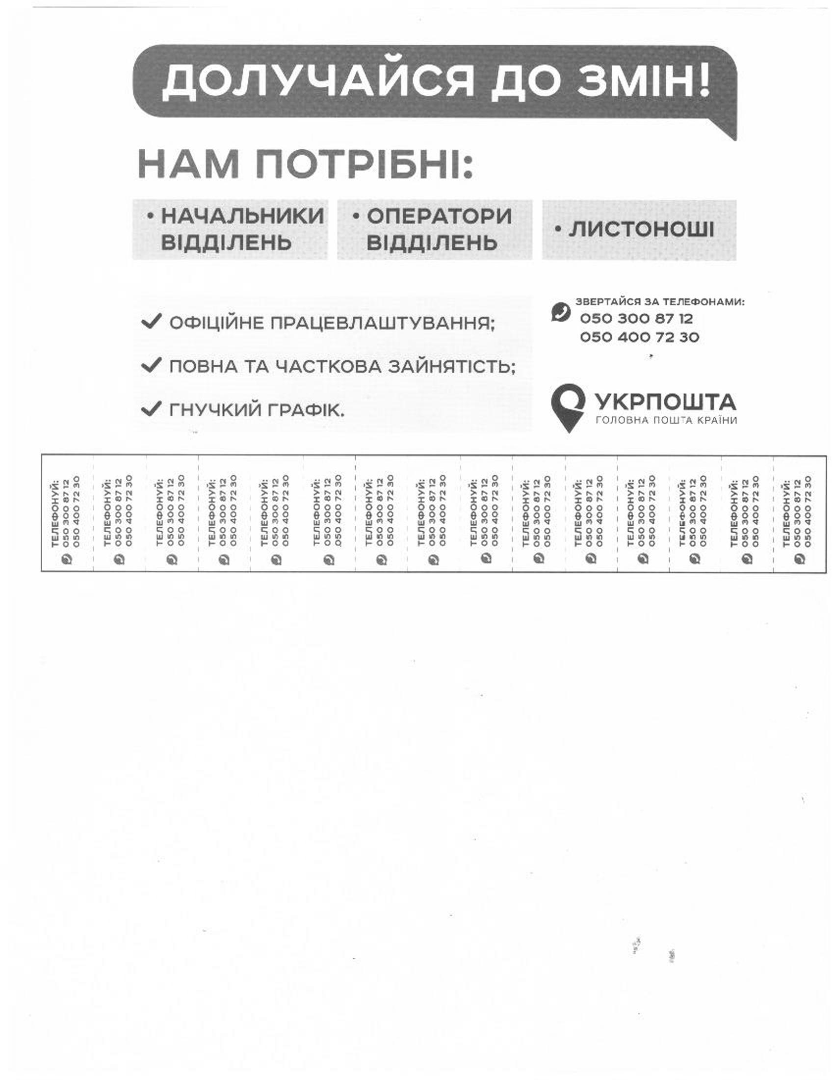 "Вакансія начальника Миропільського ВПЗ ""Укрпошта"""