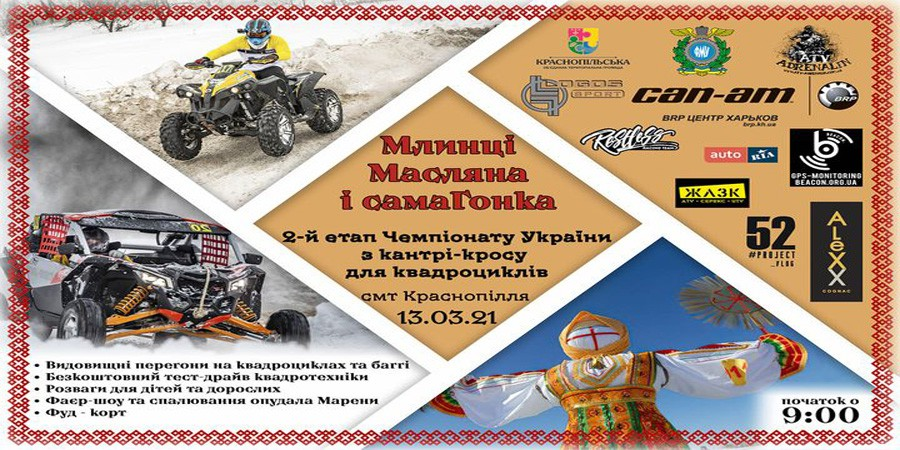 Другий етап Чемпіонату України з Кантрі Кросу! 13.03.2021 смт Краснопілля