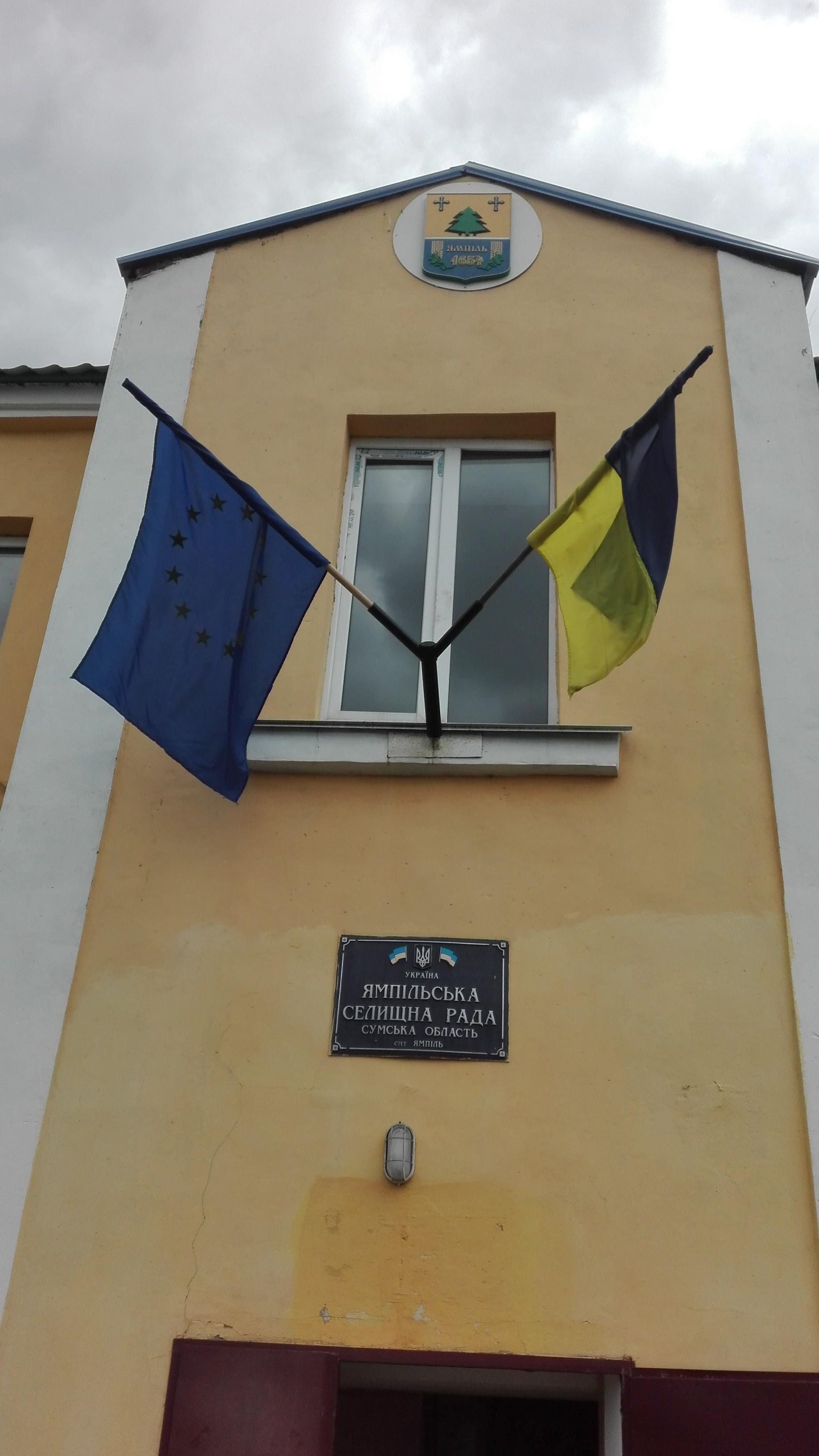 Над Ямпільською селищною радою замайорів другий прапор - Євросоюзу!