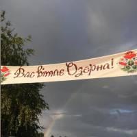 550-річчя села Озерна (4 серпня 2019р.)