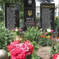 Пам'ятник Володимиру Труху с. Жабинці